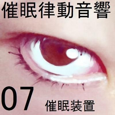 催眠律動音響07サンプル