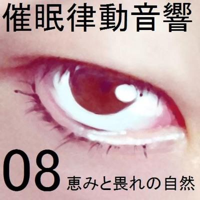 催眠律動音響08_恵みと畏れの自然サンプル