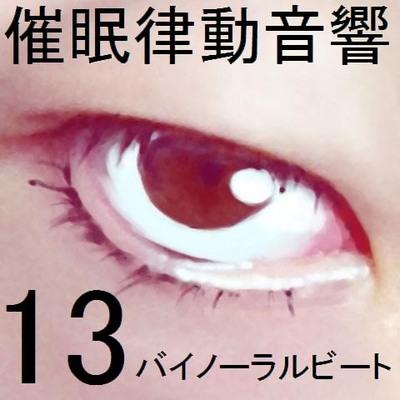 催眠律動音響13 バイノーラルビートサンプル