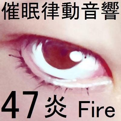 催眠律動音響47_炎サンプル