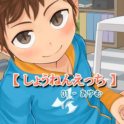 【しょうねんえっち】01 - あゆむ