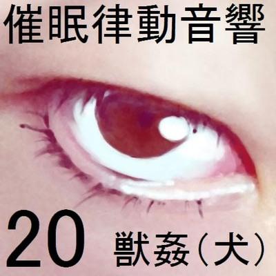 催眠律動音響20_獣姦(犬)サンプル