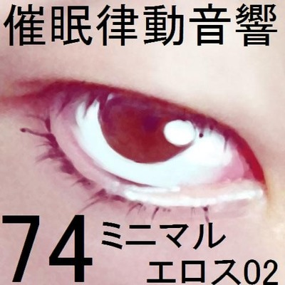 催眠律動音響74_ミニマルエロス02サンプル