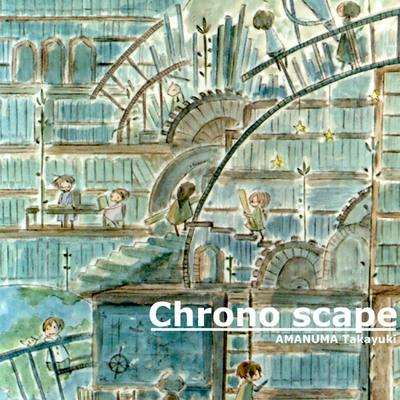 Chrono scape全曲試聴版クロスフェード