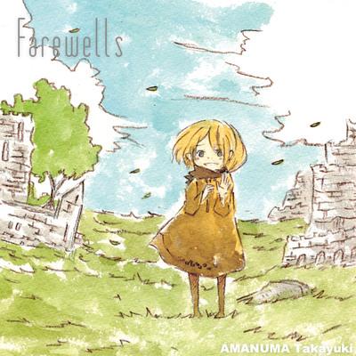 Farewells全曲試聴版クロスフェード