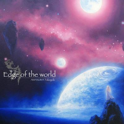 Edge of the world 全曲試聴版クロスフェード
