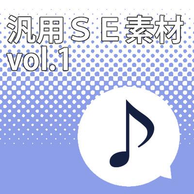 汎用SE素材 vol.1
