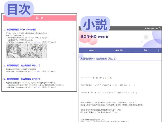 鬼畜BL小話 vol.3 紹介画像