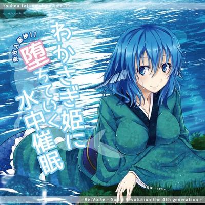 東方入眠抄11 わかさぎ姫に堕ちていく水中催眠 お試し版