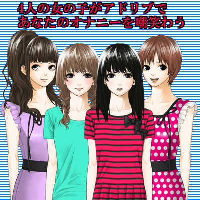 体験版 4人の女の子にオナニーを嘲笑われる