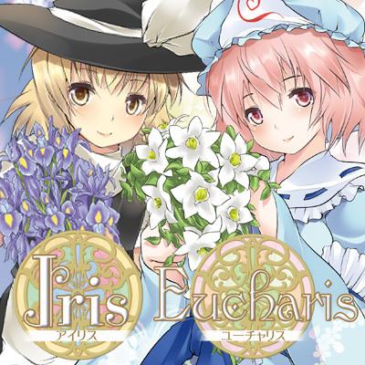 Iris&Eucharisクロスフェードサンプル
