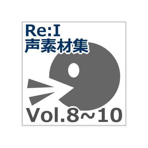 【Re:I】声素材集 Vol.8+9+10 - キャラクターボイスセット1~3 計156素材まとめ買いパック