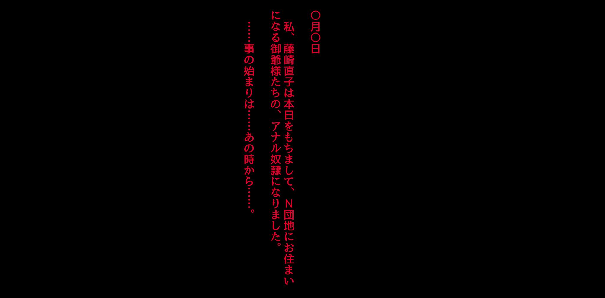 団地妻と年金暮らしの爺さんたち~アナル調教日誌~【体験版】