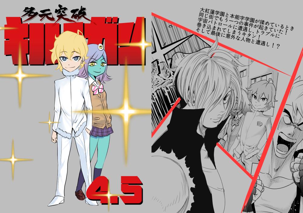 多元突破キルラガン4.5