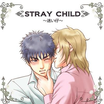 stray child ~迷い仔~ サンプル 視聴用