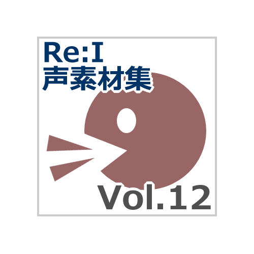 【Re:I】声素材集 Vol.12 - ロリキャラの褒めボイス(有料版限定素材)