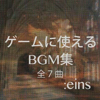 ゲームに使えるBGM集 :eins