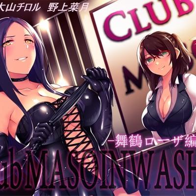 Club MASOINWASH 3  -舞鶴ローザ編-(体験版)