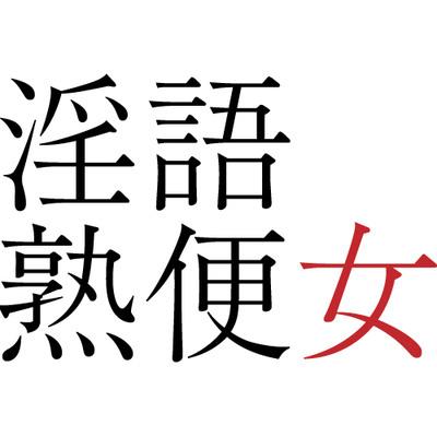 お下品公衆熟便女〜CV霜月優ver.〜