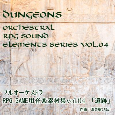 フルオーケストラ RPG GAME音楽素材集vol0.4 「遺跡」サンプル
