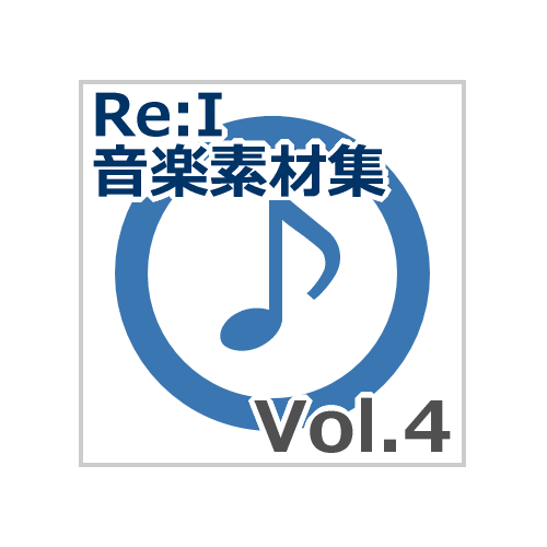【Re:I】音楽素材集 Vol.4 - 冷たい・幻想(ダンジョン・遺跡・聖域)