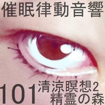 催眠律動音響101_清涼瞑想2-精霊の森サンプル