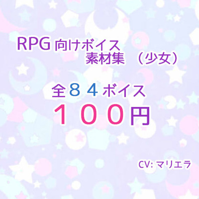 RPG向けボイス素材集(少女)サンプル