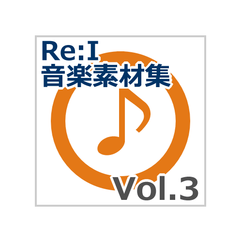 【Re:I】音楽素材集 Vol.3 - 爽快・晴れやか・楽しい