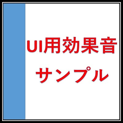 【斑鳩】UI効果音素材集 サンプル