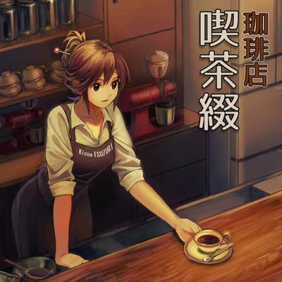 珈琲店 喫茶綴 サンプル