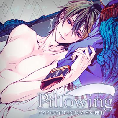 Pillowing―アイドルで在り続けるための理由―track2.ツヅミ ※サンプル