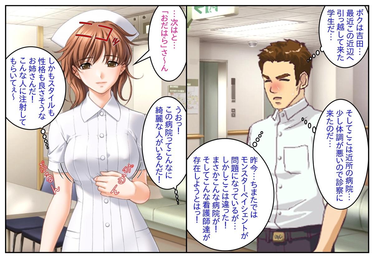 モンスターナースハーレム~美人で肉体が最高にエロい看護師達…~