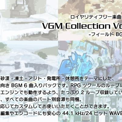 """ロイヤリティフリー楽曲素材集 """"VGM Collection Vol.2"""""""