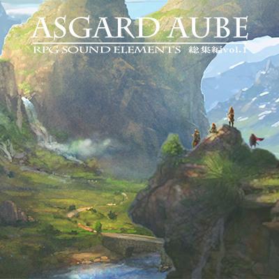 Asgard Aube 45s 試聴