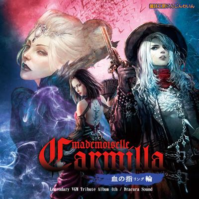 魔麗嬢カーミラ 血の指輪 45s sample