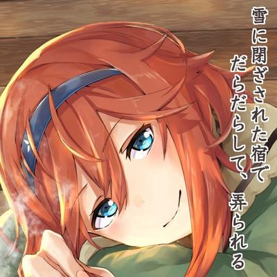雪女の宿【ネリー編】_体験版