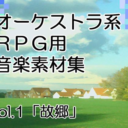 オーケストラ系 RPG用音楽素材集