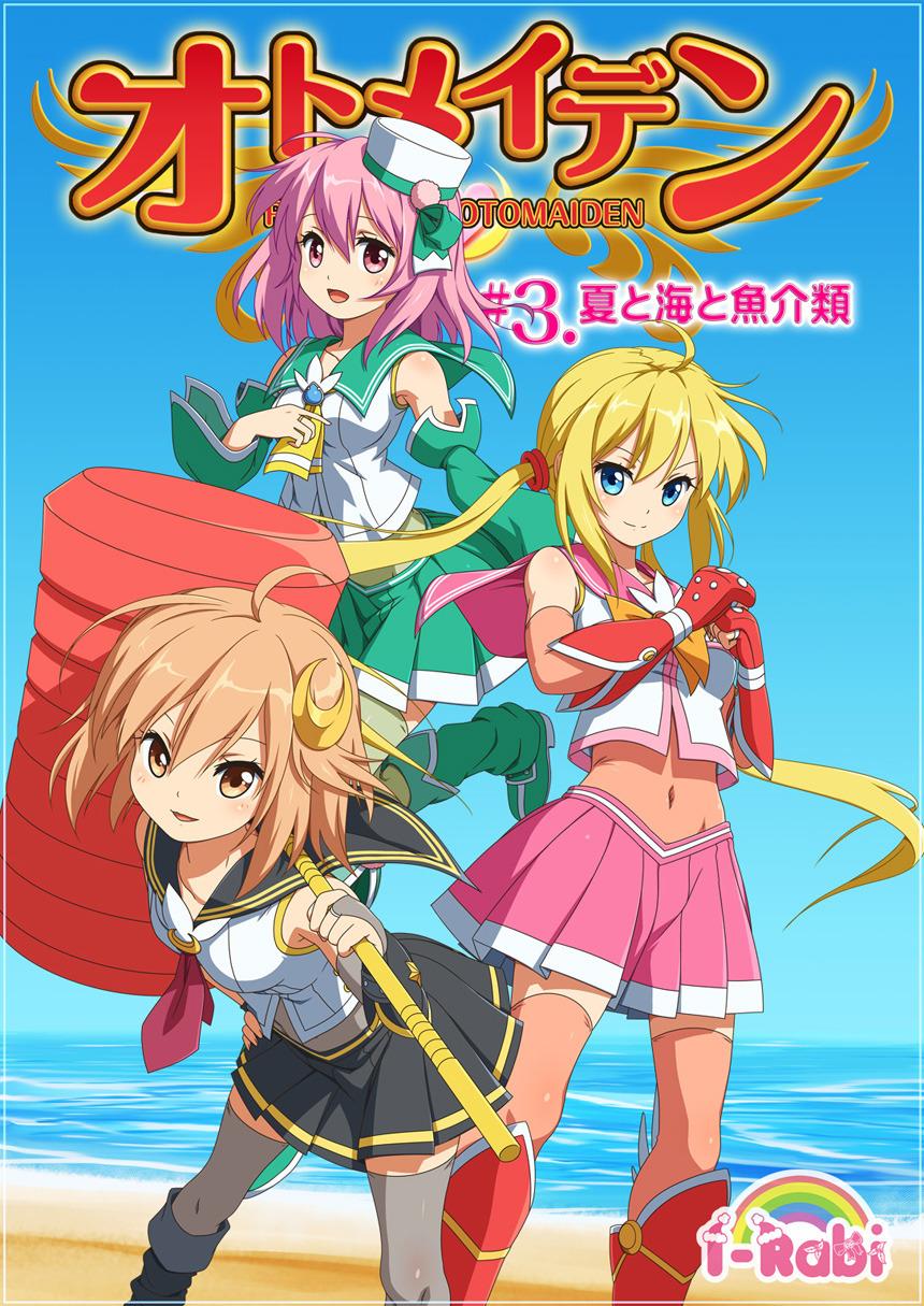 I-Rabi/ピュアソルジャー・オトメイデン #3.夏と海と魚介類 見本