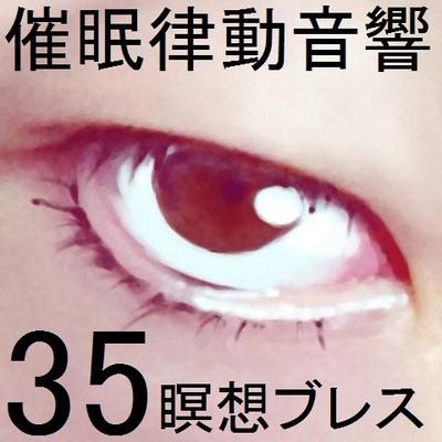 催眠律動音響35_瞑想ブレスサンプル