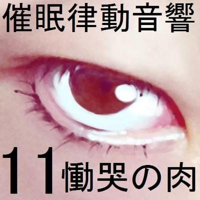 催眠律動音響セット11 慟哭の肉サンプル