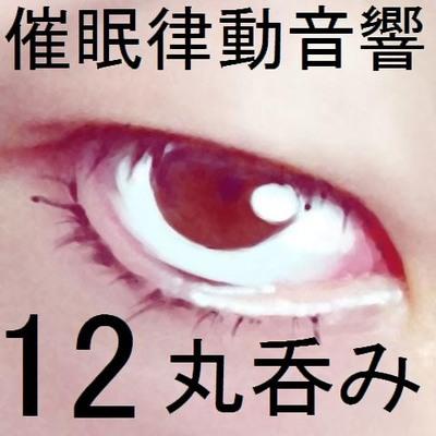 催眠律動音響12_丸呑み_サンプル