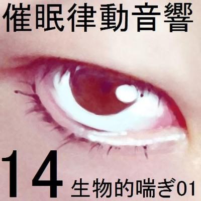 催眠律動音響14 生物的喘ぎサンプル