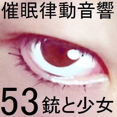 催眠律動音響53_銃と少女サンプル