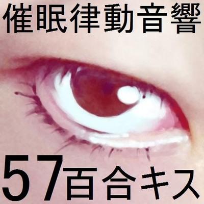 催眠律動音響57_百合キスサンプル