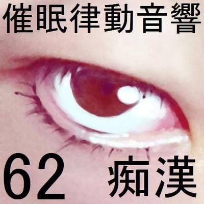 催眠律動音響62_痴漢サンプル