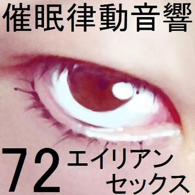 催眠律動音響72_エイリアンセックスサンプル