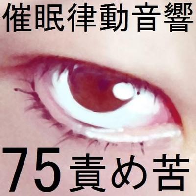 催眠律動音響75_責め苦サンプル