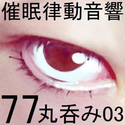 催眠律動音響77_丸呑み03サンプル