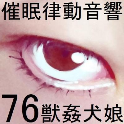 催眠律動音響76_獣姦犬娘サンプル