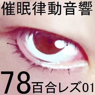 催眠律動音響78_百合レズ01サンプル